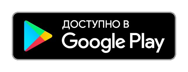 Google Play Ислам Иваново